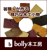 bolly木工房