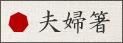 夫婦箸7角