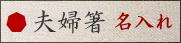 名入れ夫婦箸7角