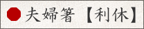 夫婦箸8角