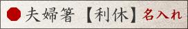 名入れ夫婦箸8角