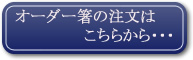 オーダーメイド箸