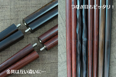 マイ箸(つなぎ箸)