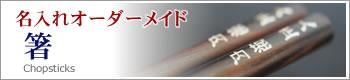 名入れオーダーメイド箸